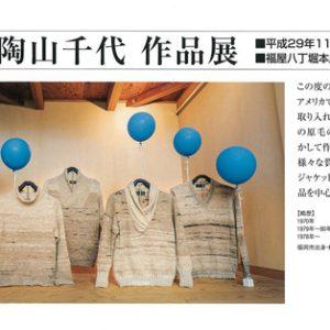―糸を紡ぐ― 陶山千代作品展