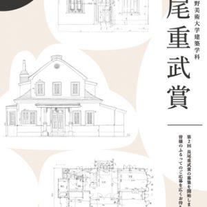 第2回「武蔵野美術大学建築学科 長尾重武賞」作品募集のお知らせ