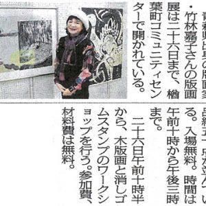 「東日本大震災復興支援(第13回)in楢葉 竹林嘉子版画展&ワークショップ」新聞に掲載されました