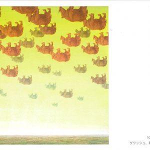 GANDA/SAIT Yufuji サイトユフジ展