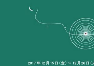 【時】招待作家展2017