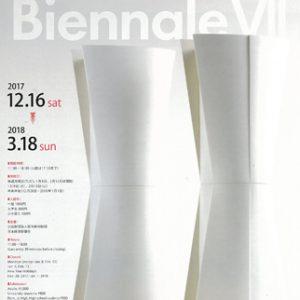 第7回菊池ビエンナーレ展 現代陶芸の〈今〉
