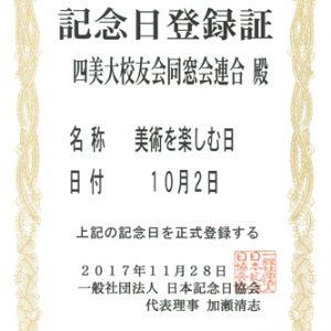 「美術を楽しむ日」として10月2日が、記念日登録されました。