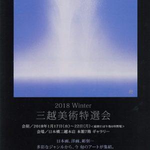 2018 Winter 三越美術特選会