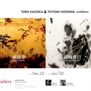TORU KAJIOKA&TOYOMI HOSHINA exhibition