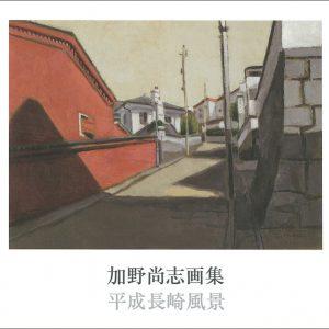 「加野尚志画集 平成長崎風景」