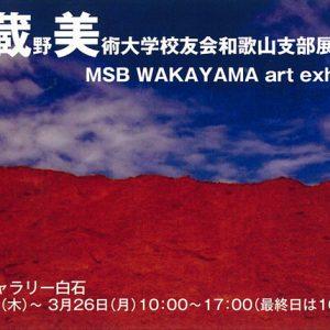 武蔵野美術大学校友会和歌山支部展2018 msb WAKAYAMA art exhibition