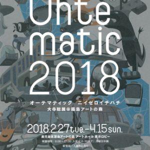 Ohtematic2018 オーテマティック ニイゼロイチハチ 大寺聡展@霧島アートの森