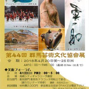第44回 群馬芸術文化協会展