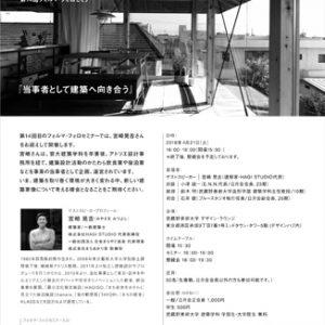 日月会主催 フォルマ・フォロセミナー第14回  宮崎晃吉「当事者として建築へ向き合う」