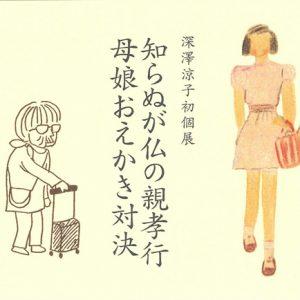 深澤涼子初個展 知らぬが仏の親孝行 母娘おえかき対決