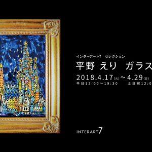 インターアート7 セレクション 平野 えり ガラス絵展