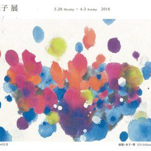 折居 恵子 展 Exhibition ORII Keiko
