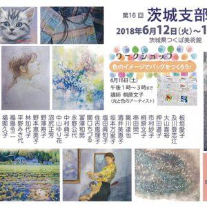 武蔵野美術大学校友会 第16回茨城支部展
