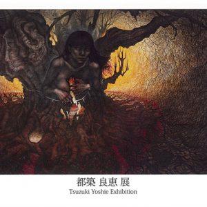 都築 良恵 展 Tsuzuki Yoshie Exhibition