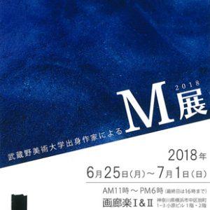 武蔵野美術大学出身作家によるM展 2018