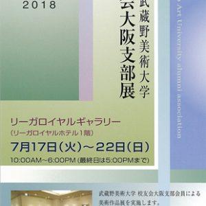 MSB 武蔵野美術大学 校友会大阪支部展