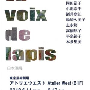 La voix de lapis 日本画展