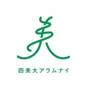四美大アラムナイ(四美大校友会同窓会連合) ロゴデザイン決定