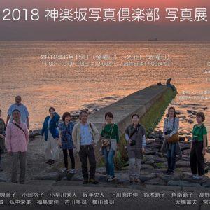 2018 神楽坂写真倶楽部 写真展