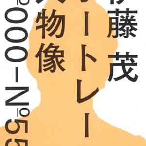 伊藤茂 人物像展