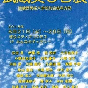 第7回武蔵美OB展 in GIFU