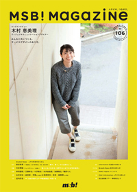 msb! magazine No.106