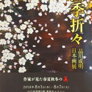 四季折々~品川成明 日本画展~