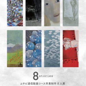 「8 stories」ムサビ通信版画コース卒業制作8人展
