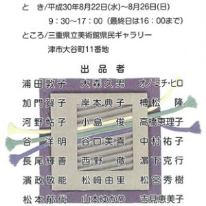 第35回武蔵野美術大学校友会三重支部展「び・SAM展」