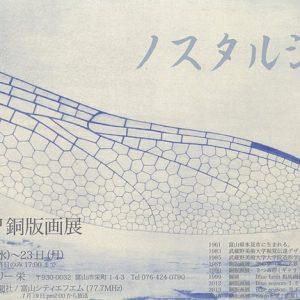 円戸 智 銅版画展 ノスタルジー