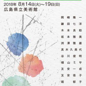武蔵野美術大学校友会広島支部 第47回MUSABI展