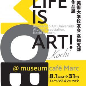 武蔵野美術大学校友会 高知支部 第13回作品展 MOB展 LIFE IS ART!