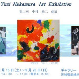 Yuzi Nakamura 1st Exhibition 第1回中村雄二個展