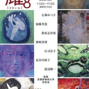 耀28 武蔵野美術大学通信課程日本画コース 平成28年度卒業生有志グループ展