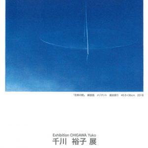 千川裕子展 二年後の景色