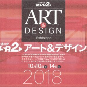 ムサ通の会 MUSA2アート&デザイン展