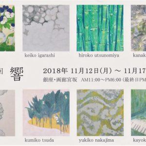 第8回「響」日本画展
