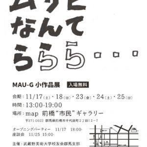 武蔵野美術大学校友会群馬支部 MAU-G小作品展「ムサビなんて ららら…」