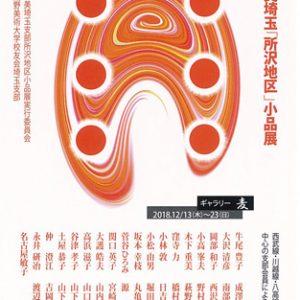 ムサ美埼玉「所沢地区」小品展