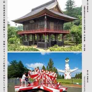 第3回「武蔵野美術大学建築学科 長尾重武賞」作品募集のお知らせ
