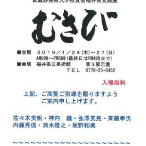 第24回武蔵野美術大学校友会福井県支部展