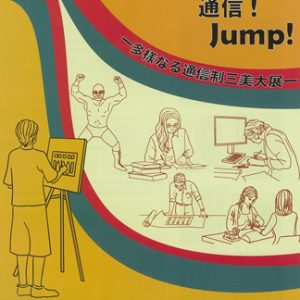 HOP!通信!Jump!-多様なる通信生三美大展-