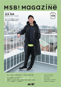 msb! magazine No.108