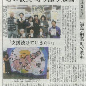 竹林嘉子さん、東日本大震災復興支援の活動が新聞に掲載されました