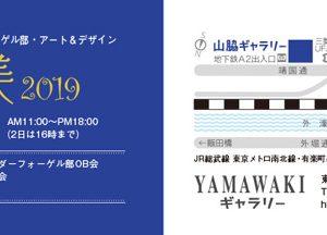 武蔵野美術大学ワンダーフォーゲル部・アート&デザイン ムササ美2019