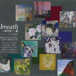 deep breath =深呼吸= 展 13の美学