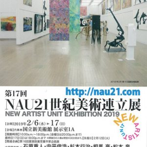 第17回NAU 21世紀美術連立展 NEW ARTIST UNIT EXHIBITION 2019