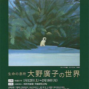 大野廣子の世界、生命の息吹