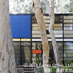 EAMES HOUSE: DESIGN FOR LIVING イームズハウス:より良い暮らしを実現するデザイン
